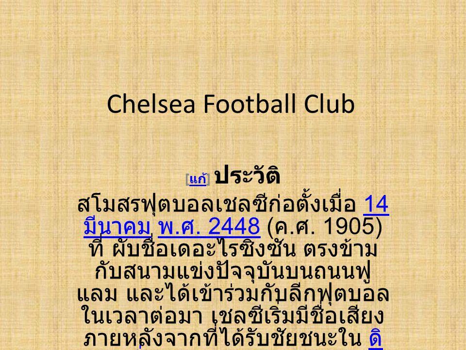 Chelsea Football Club [แก้] ประวัติ